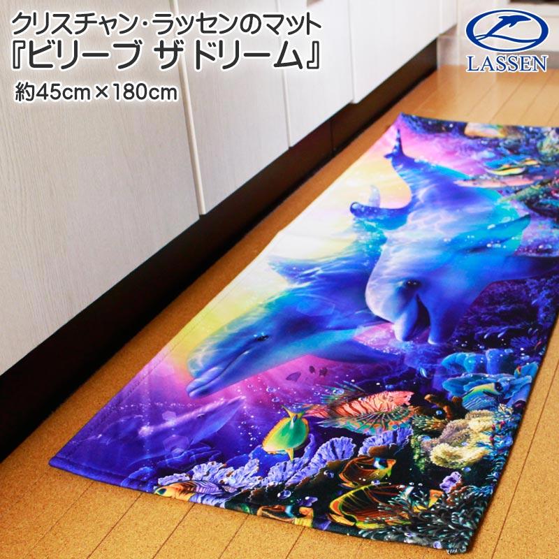 キッチンマット クリスチャン・ラッセンのマット ビリーブザドリーム 約45cm×180cm ポリエステル100% 海の世界が美しい色彩で再現されています 室内 手洗い可 滑り止め付き ブルー LSSN