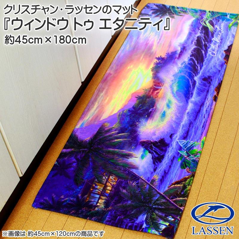 キッチンマット クリスチャン・ラッセンのマット ウィンドウトゥエタニティー 約45cm×180cm ポリエステル100% 海の世界が美しい色彩で再現されています 室内 手洗い可 滑り止め付き ブルー LSSN