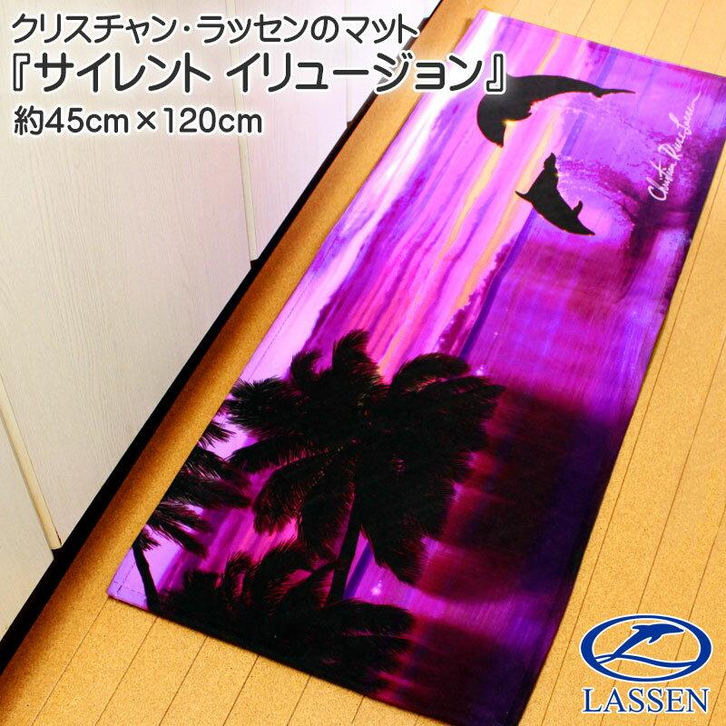 キッチンマット クリスチャン・ラッセンのマット サイレントイリュージョン 約45cm×120cm ポリエステル100% 海の世界が美しい色彩で再現されています 室内 手洗い可 滑り止め付き LSSN