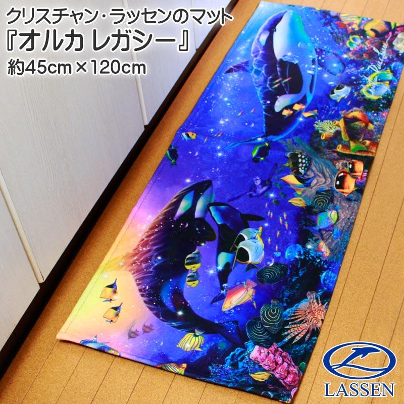 キッチンマット クリスチャン・ラッセンのマット オルカレガシー 約45cm×120cm ポリエステル100% 海の世界が美しい色彩で再現されています 室内 手洗い可 滑り止め付き ブルー LSSN