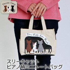 キャンバスバッグ スリーキャットピアノ柄キャンバスミニバッグ ランチバッグ 猫の後ろ姿のアップリケ 内側にマグネット 外側両サイドにポケット付き
