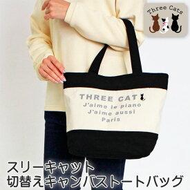 キャンバスバッグ スリーキャット切替えキャンバスバッグ ランチバッグ ロゴアンド猫 内ポケットとマグネット付き