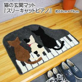 玄関マット スリーキャットピアノ 約59cm×79cm 室内 屋内 洗える 手洗い可 ピアノ型