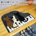 【送料無料】 玄関マット スリーキャットピアノ 3匹の猫の後ろ姿がかわいい! 大きいサイズ 約78cm×107cm 猫 ねこ ニャンコ 室内 屋内 洗える 手洗...