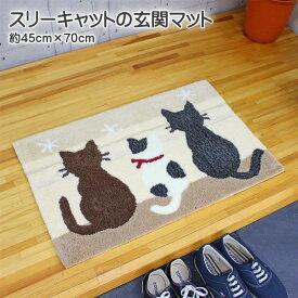 玄関マット スリーキャット 猫の玄関マット 3匹の猫の後ろ姿がかわいい! 約45cm×70cm ねこ ニャンコ 室内 屋内 洗える ふかふか 猫柄