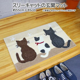 玄関マット スリーキャット 猫の玄関マット 3匹の猫の後ろ姿がかわいい! 約55cm×85cm ねこ ニャンコ 室内 屋内 洗える ふかふか 猫柄