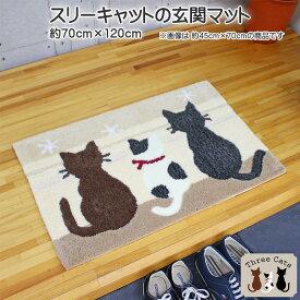 玄関マット スリーキャット 猫 ねこニャンコ 約70×120cm 大判 インテリア マット