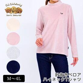 アウトレット! Tシャツ 長袖 GuGu World(グーグーワールド) 針抜きベロアハイネックTシャツ レディース パピヨンの刺繍 スリット入り M L LL 3L 4L ピンク ベージュ ネイビー グレー 初春 「201849w」