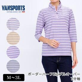 Tシャツ 7分袖 VANSPORTS(バンスポーツ) ジャガードボーダーハーフZipプルオーバー レディース ロゴ刺繍 M L LL 3L オフ ベージュ ライトパープル グレー 春 「201910w」