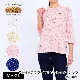 Tシャツ 7分袖 GuGu World(グーグーワールド) 天竺総フラワープリントレイヤーTシャツ レディース 綿100% シェットランドシープドックの刺繍 スリット入り 無地 M L LL 3L キナリ クリーム ピンク ネイビー 春 「201910w」