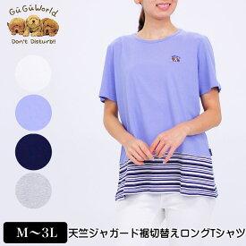Tシャツ 半袖 GuGu World(グーグーワールド) 天竺無地&ジャガード裾切替ロングTシャツ レディース 綿100% ビーグルの刺繍 M L LL 3L オフ ブルー ネイビー グレー 夏「201920w」