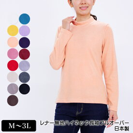Tシャツ 長袖 無地ハイネックプルオーバー レディース 日本製 ぴったりサイズ あったかTシャツ マイクロアクリル繊維 吸湿発熱 やわらか素材レナー 選べる15色 M L LL 3L 「201942w」