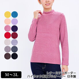 Tシャツ 長袖 ミジンボーダーハイネックプルオーバー レディース 日本製 ぴったりサイズ あったかTシャツ マイクロアクリル繊維 吸湿発熱 やわらか素材レナー 選べる14色 M L LL 3L NEW 「201942w」