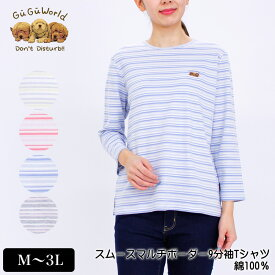 Tシャツ 9分袖 GuGu World(グーグーワールド) スムースマルチボーダーTシャツ 綿100% スリット入り レディース ミニチュアダックスの刺繍 M L LL 3L オフ ピンク サックス グレー NEW 春 「202006w」
