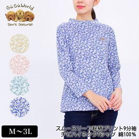Tシャツ 9分袖 GuGu World(グーグーワールド) スムースプリントチビハイネックTシャツ 綿100% スリット入り リーフ柄 レディース シェットランドシープドッグの刺繍 M L LL 3L カラシ ピンク グリーン ネイビー 春 「202006w」 tシャツ