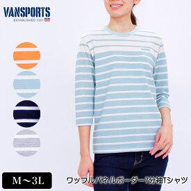 Tシャツ 7分袖 VANSPORTS(バンスポーツ) パネルボーダーTシャツ レディース ロゴ刺繍 M L LL 3L オレンジ ライトグリーン ネイビー グレー NEW 春 「202011w」