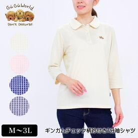 ポロシャツ 7分袖 GuGu World(グーグーワールド) ギンガムチェック柄衿付きシャツ スリット入り レディース シェットランドシープドッグの刺繍 M L LL 3L クリーム ピンク ネイビー ダークグレー NEW 春 「202011w」