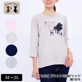 Tシャツ 7分袖 Three Cats(スリーキャット) ピアノとねこプリント7分袖Tシャツ レディース 綿100% ラメプリント M L LL 3L ピンク ベージュ ネイビー グレー NEW 春 「202011w」