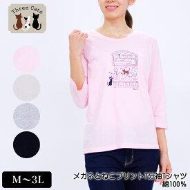 Tシャツ 7分袖 Three Cats(スリーキャット) メガネとねこプリント7分袖Tシャツ レディース 綿100% ラメプリント M L LL 3L ピンク ベージュ グレー クロ NEW 春 「202011w」