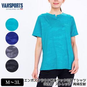 Tシャツ 半袖 VANSPORTS(バンスポーツ) エンボスクラウド柄後タック切替えTシャツ スポーツウエア レディース ストレッチ UV加工 再帰反射 ロゴプリント M L LL 3L ライトグリーン ネイビー グ