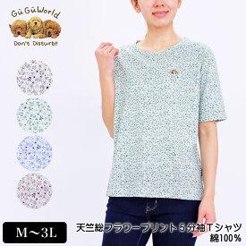 Tシャツ 5分袖 GuGu World(グーグーワールド) 天竺総フラワープリントTシャツ 綿100% スリット入り レディース ミニチュアシュナウザーの刺繍 M L LL 3L オフ グリーン サックス グレー NEW 春 「202015w」