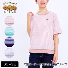 Tシャツ 5分袖 GuGu World(グーグーワールド) 天竺ボーダーリブ付きTシャツ レディース シベリアンハスキーの刺繍 M L LL 3L ピンク グリーン ネイビー グレー 春 「202015w」 tシャツ