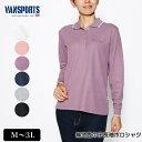 ポロシャツ 長袖 VANSPORTS(バンスポーツ) 無地鹿の子ポロシャツ レディース ロゴ刺繍 ラインストーン スリット入り…