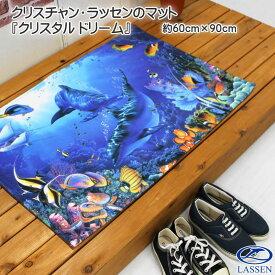 玄関マット クリスチャン・ラッセンのマット クリスタル ドリーム 約60cm×90cm ポリエステル100% 海の世界が美しい色彩で再現されています 室内 手洗い可 滑り止め付き ブルー LSSN