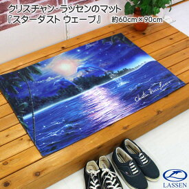 玄関マット クリスチャン・ラッセンのマット スターダスト ウェーブ 約60cm×90cm ポリエステル100% 海の世界が美しい色彩で再現されています 室内 手洗い可 滑り止め付き ブルー LSSN