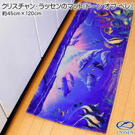 キッチンマット クリスチャン・ラッセンのマット ドーン オブ ペレ 約45cm×120cm ポリエステル100% 海の世界が美しい色彩で再現されています 室内 手洗い可 滑り止め付き ブルー LSSN インテリア マット