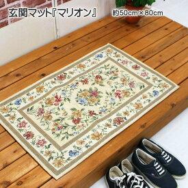 玄関マット 室内 マリオン 約50cm×80cm シェニールマット アクリル50% ポリエステル50% 花柄 室内 滑りにくい加工 シェニール素材 ベージュ