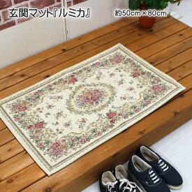 玄関マット 室内 ルミカ 約50cm×80cm シェニールマット アクリル50% ポリエステル50% 花柄 室内 滑りにくい加工 シェニール素材 ベージュ