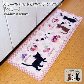 キッチンマット スリーキャットのキッチンマット ベリー 約44cm×120cm ナイロン100% 手洗い可 滑りにくい加工 3匹の猫 台所 室内 ピンク 敬老の日
