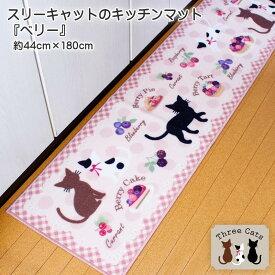 キッチンマット スリーキャットのキッチンマット ベリー 約44cm×180cm ナイロン100% 手洗い可 滑りにくい加工 3匹の猫 台所 キッチン シート 室内 ピンク 敬老の日