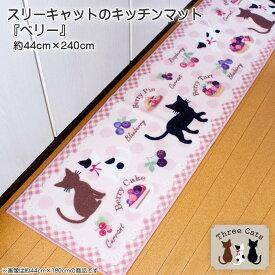 キッチンマット スリーキャットのキッチンマット ベリー 約44cm×240cm ナイロン100% 手洗い可 滑りにくい加工 3匹の猫 台所 キッチン シート 室内 ピンク 敬老の日