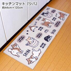 キッチンマット シバのキッチンマット 柴犬 犬 イヌ 約44cm×120cm ナイロン100% 手洗い可 裏面滑りにくい加工 台所 キッチン シート 室内 ベージュ 敬老の日