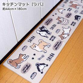 キッチンマット シバのキッチンマット 柴犬 犬 イヌ 約44×180cm ナイロン100% 手洗い可 滑りにくい加工 台所 キッチン シート 室内 ベージュ