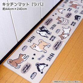 キッチンマット シバのキッチンマット 柴犬 犬 イヌ 約44×240cm ナイロン100% 手洗い可 裏面滑りにくい加工 台所 キッチン シート 室内 ベージュ