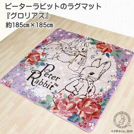 ラグ ピーターラビットのラグ カーペット グロリアス 約185cm×185cm キャラクタープリント ポリエステル100% うさぎ 花 室内 絨毯 リビング ピンク