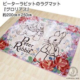 ラグ ピーターラビットのラグ カーペット グロリアス 約200cm×250cm キャラクタープリント ポリエステル100% うさぎ 花 室内 絨毯 リビング ピンク