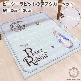 デスクカーペット Peter Rabbit(ピーターラビット)のデスクカーペット 約110cm×130cm ナイロン100% うさぎ 室内 机 学習デスクマット リビング ベージュ グリーン