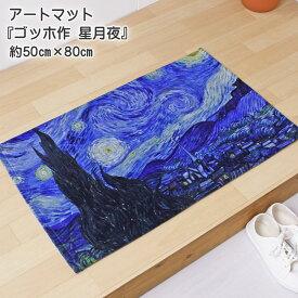 玄関マット アートマットコレクション 世界の名画 ゴッホ 星月夜 約50cm×80cm ポリエステル100% 印象派 室内 手洗い可 滑り止め付き ブルー 転写プリント