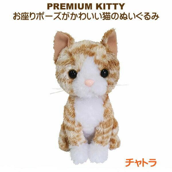 ぬいぐるみ 猫 Premium Kitty Orange Tabby プレミアムキティ チャトラ ねこ にゃんこ 肉球 かわいい お座り ひげ CAT キャット 茶