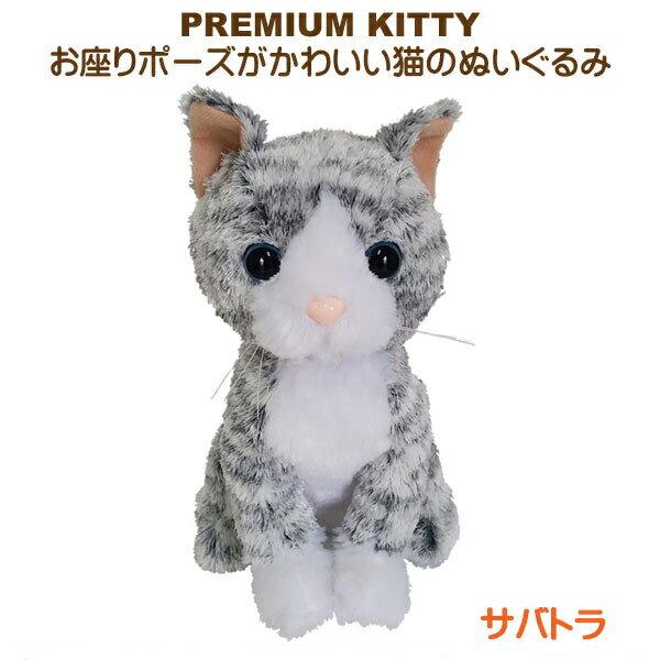 ぬいぐるみ 猫 Premium Kitty Gray Tabby プレミアムキティ サバトラ ねこ にゃんこ 肉球 かわいい お座り ひげ CAT キャット
