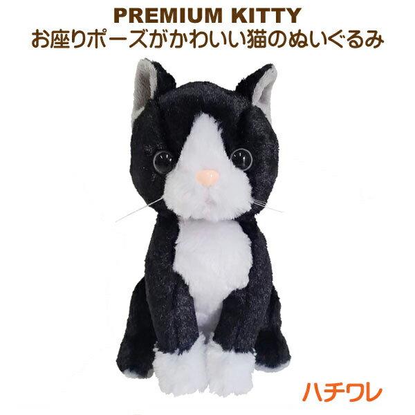 ぬいぐるみ 猫 Premium Kitty White Sox プレミアムキティ ハチワレ ねこ にゃんこ 肉球 かわいい お座り ひげ CAT キャット