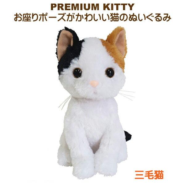 ぬいぐるみ 猫 Premium Kitty Calico プレミアムキティ 三毛猫 みけ ねこ にゃんこ 肉球 かわいい お座り ひげ CAT キャット