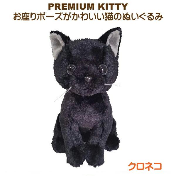 ぬいぐるみ 猫 Premium Kitty Black Cat プレミアムキティ クロネコ ねこ にゃんこ 肉球 かわいい お座り ひげ CAT キャット