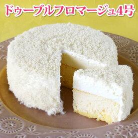 4号ドゥーブルフロマージュ(おのし・包装・ラッピング不可)レア チーズケーキ ベイクド チーズケーキ お取り寄せ スイーツ