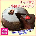 ナッツデコ・ ザッハトルテ ラッピング チョコレート