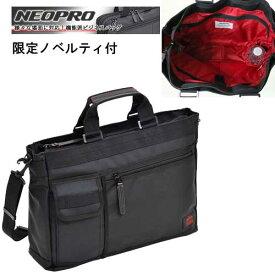 選べるノベルティ8種 クーポンあり あす楽 ビジネスバッグ 黒バッグ ビジネス メンズバッグ エンドー鞄 PC収納スクエア RCP NEOPRO RED NEOPRO RED トートバッグ メンズ バッグ 2-031 入学式 入社式 卒業式 ギフト ポイント10倍